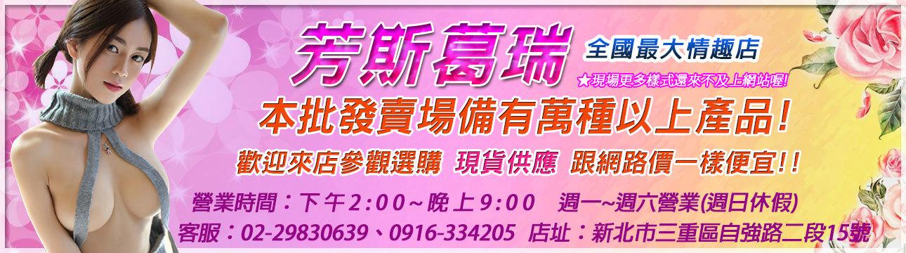 全國最大間的情趣用品店芳斯葛瑞位於台北三重區 交通方便